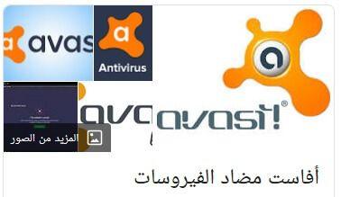 تحميل برنامج مسح الفيروسات للموبايل وللكمبيوتر مجانا عربى In 2020 Incoming Call Incoming Call Screenshot