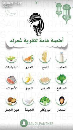 وصفات طبيعية لتطويل الشعر Health Facts Food Health Fitness Food Health Facts Fitness