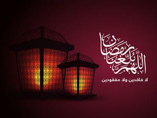 صور اللهم بلغنا رمضان 2020 بطاقات دعاء اللهم بلغنا شهر رمضان Ramadan Kareem Ramadan Neon Signs