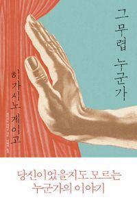 그 무렵 누군가/히가시노 게이고 - KOREAN FICTION HIGASHINO KEIGO 2014 [Aug 2014]