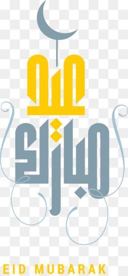 القرآن عيد الثقافية بالاضافة الى الإسلام صورة بابوا نيو غينيا Happy Teachers Day Eid Al Fitr Teacher Favorite Things