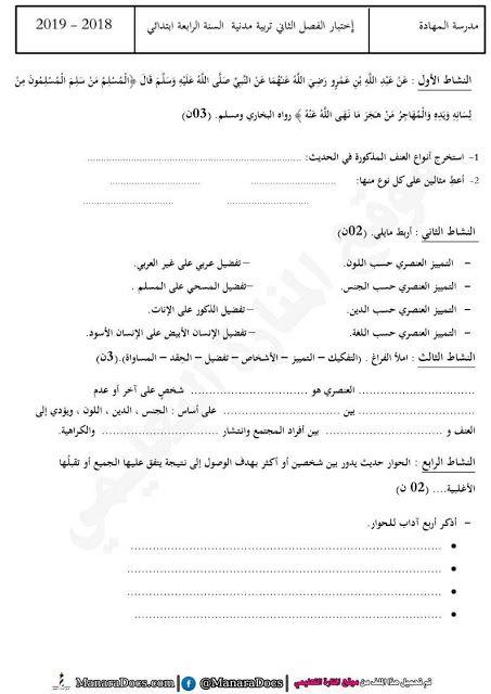 اختبارات التربية المدنية للفصل الثاني السنة الرابعة 4 ابتدائي الجيل الثاني Exam Personalized Items Person