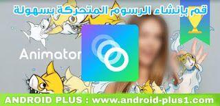 تحميل تطبيق Picsart Animator لصنع افلام كرتون إحترافية بطريقة سهلة للاندرويد Android Plus Android Apps Cartoon Movies App