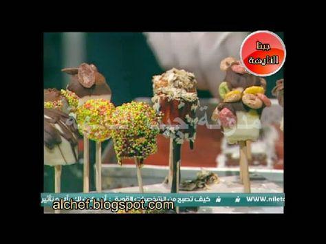 طريقة عمل لولى بوب كيك فيديو للشيف خالد على مدونة جبنا التايهة Lollipop Cake Cake Recipes Recipes