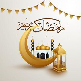 اجمل الصور رمضان كريم 2021 شارك بوستات رمضان كريم Ramadan Decorations Ramadan Kareem Muslim Holidays