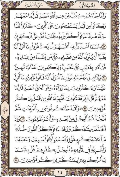 Pin By Nemo On سورة البقرة مكتوبة كامله Quran Muslim Quotes Word Search Puzzle