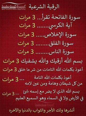 الرقية الشرعية حسن حلبي حسن Google Islam Facts Islamic Phrases Islam Beliefs