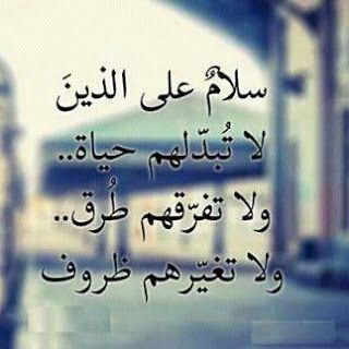 كوكتيل صور مكتوب عليها كلام عن الحياة كلمات عن الحياة مكتوبة على صور معبرة حكم عن الحياة والدنيا مع صور Words Quotes Love Smile Quotes Islamic Quotes