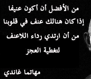 حكم عن العجز اقوال عن العجز وعدم القدرة Arabic Calligraphy