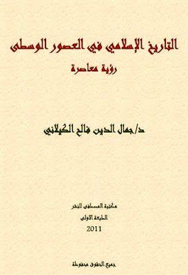 التاريخ الإسلامي في العصور الوسطى جمال الدين الكيلاني Pdf Arabic Calligraphy