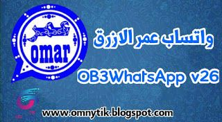 تحميل احدث واتساب ابو عمر باذيب الازرق جديد 2021 Ob3whatsapp تنزيل تحديث ضد الحظر اخر اصدار App Logo Omar Messaging App