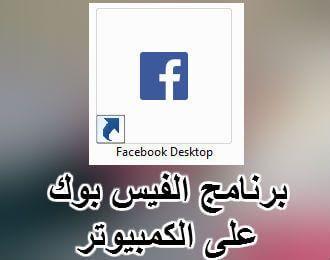 برنامج البحث عن الصور في الفيس بوك