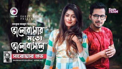 Bhalobashar Moto Bhalobashle Bangla Song Lyrics Song Name