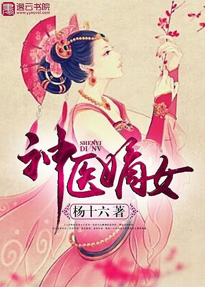 Shen Yi Di Nu | novel | Novels, Light novel, Daughter