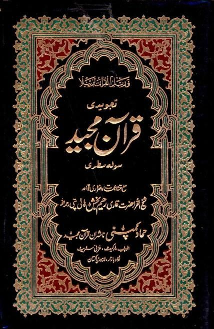 AL QURAN 16 LINES TAJWEEDI FREE DOWNLOAD AND ONLINE READ  AL