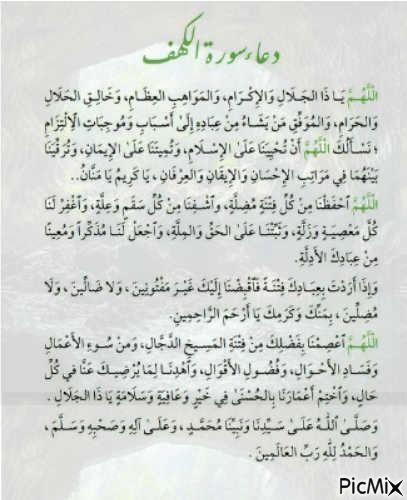 دعاء سورة الكهف Islamic Quotes Quotes Duaa Islam