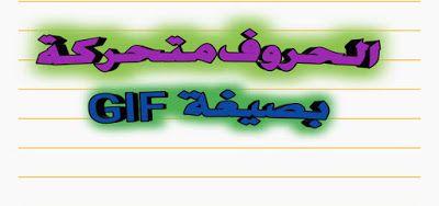 مدونة التعليم الابتدائي الحروف بصيغة Gif متحركة لتعليم الاطفال Gif