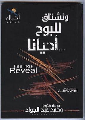 ونشتاق للبوح أحيانا By محمد أحمد عبد الجواد Fiction Books Worth Reading Books Wattpad Books