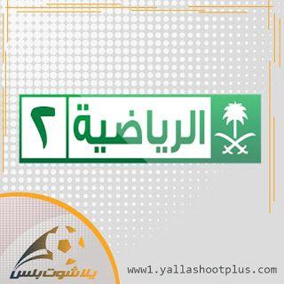 مشاهدة قناة السعودية 2 الرياضية بث مباشر Ksa Sports 2 Hd Live Tv Highway Signs Sports Signs