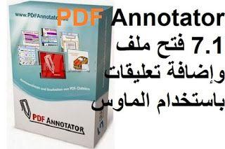 Pdf Annotator 7 1 فتح ملف Pdf وإضافة تعليقات باستخدام الماوس Book Cover Ads Books