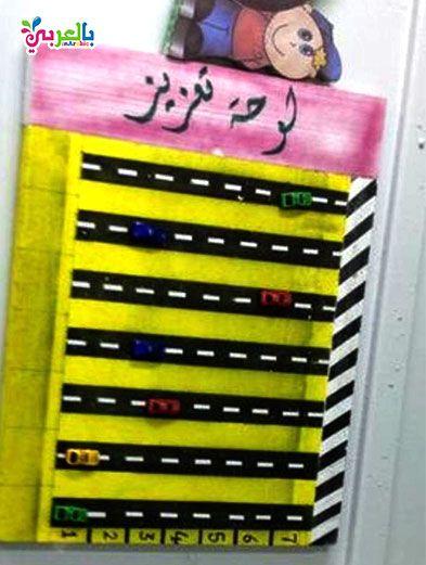 افكار لوحات تعزيز وتحفيز للاطفال 2020 وسائل تعزيز مبتكرة لطفل بالعربي نتعلم