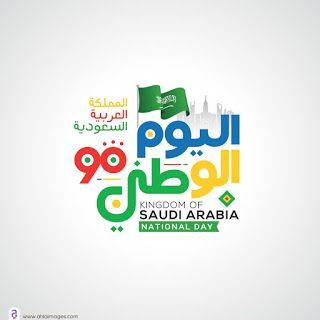 صور تهنئة اليوم الوطني السعودي ال 90 رمزيات همة حتى القمة Happy National Day National Day September Images