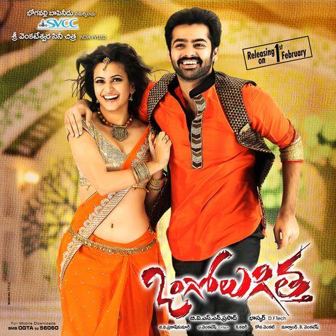 hindi dubbed movies of ram pothineni - mahaveer no 1 poster