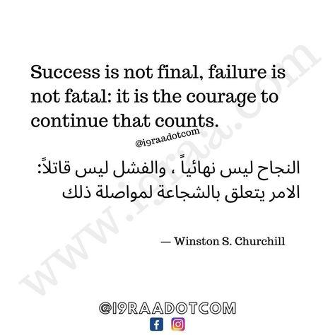 اقتباس تحفيزي النجاح ليس نهائيا والفشل ليس قاتلا الامر يتعلق بالشجاعة لمواصلة ذلك Success Is Not Final Quotes Words