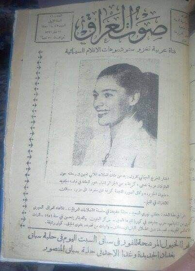 اول مجله في الشرق اﻻوسط اجتماعيه اقتصاديه وتعنى بالمرأه Personalized Items Baghdad Person