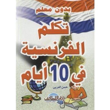 تحميل كتاب تعلم اللغة الفرنسية في 10 أيام Pdf Learn Russian Learning French Grammar