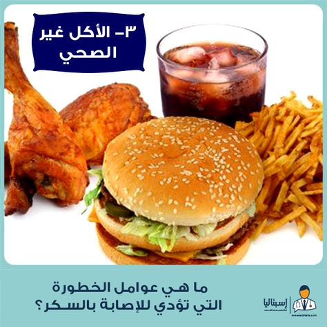Pin By Maisa El Touny On حملة الدنيا سكر للتوعية بمرض السكر إسبتاليا Foods To Avoid Stop Eating Cant Stop Eating