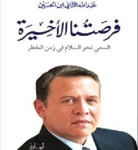 تحميل كتاب فرصتنا الاخيرة الملك عبدالله Pdf كامل فرصتنا الأخيرة هو كتاب باللغة الإنجليزية مترجم لـ اللغة العربي Ebooks Free Books Pdf Books Pdf Books Download