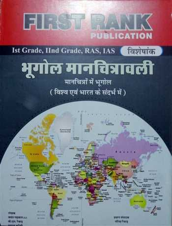 Book For Geography Atlas GradeI II RAS Ias By First Rank - Hindi language rank in world