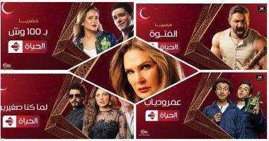مسلسلات رمضان 2020 على قناة الحياة Lol Convenience Store Products Cards