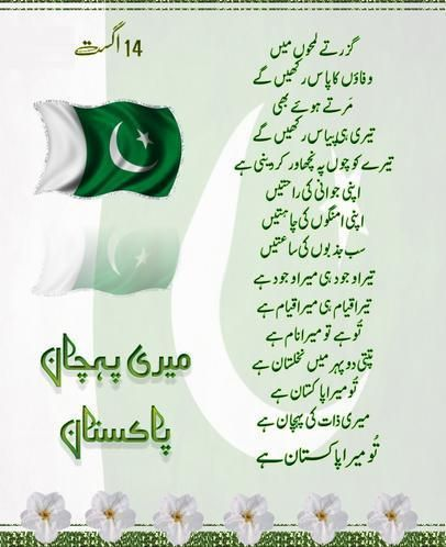 14 august poems and poetry in urdu Pakistan independence Day