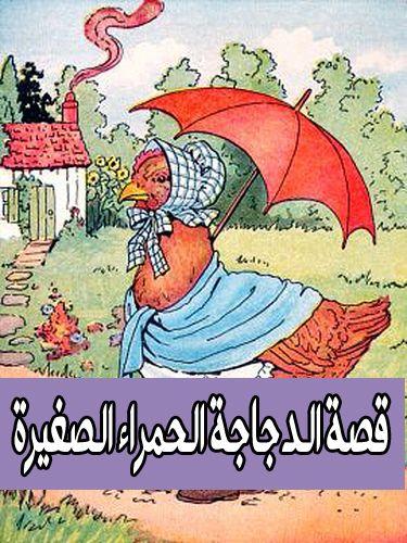 قصة الدجاجة الحمراء الصغيرة Little Red Hen Little Red Red Hen