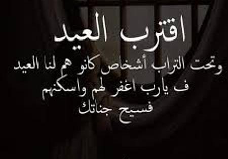 صور العيد بدون أبي صور حزينة عن العيد اخبار العراق Arabic Love Quotes Love Quotes Quotes