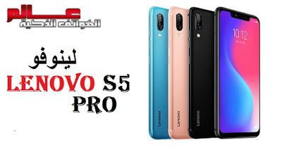 مواصفات و مميزات هاتف لينوفو Lenovo S5 Pro Lenovo Smartphone Phone