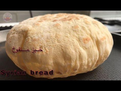 أروع خبز بدون فرن وبيض ودهون وعجينة لكافة انواع المعجنات بتصير خبزالمطاعم السوري خبز الساندويش جربوه Youtube Food Syrian Bread Bread