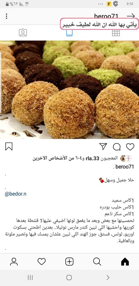 Pin By Momo On طبخات In 2020 Food Animals Arabic Food Dog Food Recipes
