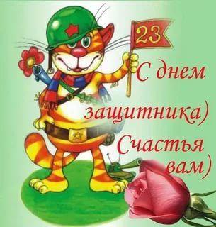 Smeshnye Kartinki S 23 Fevralya Kollegam Muzhchinam S Yumorom 11 Tys