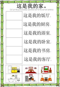 Mandarin Chinese Worksheets 房子 Rooms Chinese Lessons Chinese Language Classroom Chinese Words