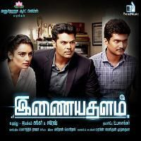 Inayathalam 2017 Tamil Movie Mp3 Songs Download Isaimini