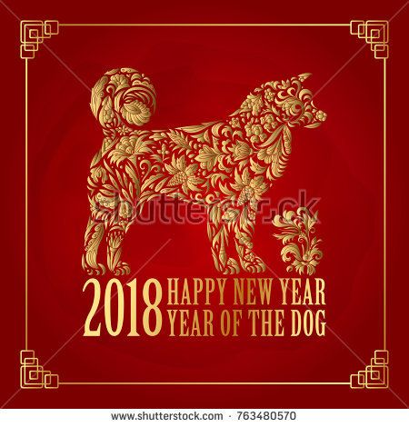 2018 Chinese New Year  Year of the dog  illustration  New