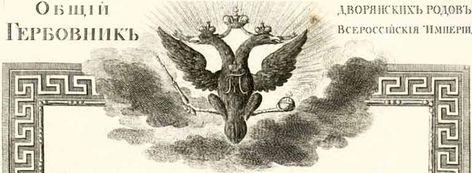 Плутов - гербы дворянских родов Всероссийской империи
