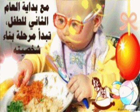أولادي2 تربية الطفل في عامه الثاني Blog Posts Blog