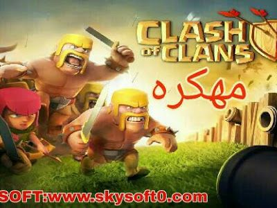 تحميل لعبة البلياردو Ball Pool 8 مهكرة تطويل السهم اخر اصدار 2018 Sky Soft Clash Of Clans Hack Clash Of Clans Clash Of Clans Game