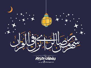 اجمل الصور رمضان كريم 2021 شارك بوستات رمضان كريم Ramadan Kareem Ramadan Money Logo