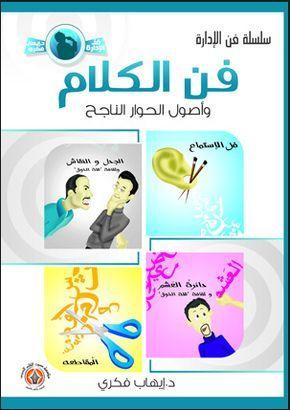 تحميل كتاب فن الكلام Pdf للدكتور ايهاب فكري Philosophy Books Psychology Books Memoir Books