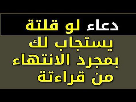 Lawyer اقوى دعاء لجلب الحبيب في ثلاتة أيام مضمون وسريع 100 الجزء التاني Youtube Quotations Youtube Quran